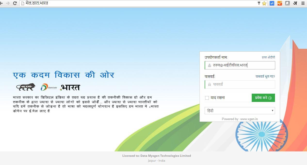 Jaipur IT co beats global peers to offer e-mail ID in native language