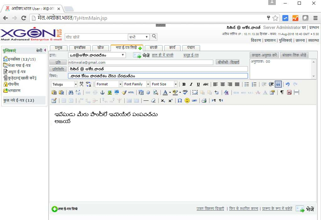 telugu email address