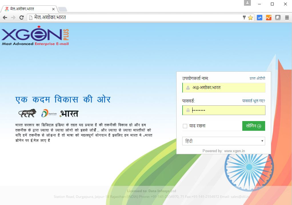 get hindi email address