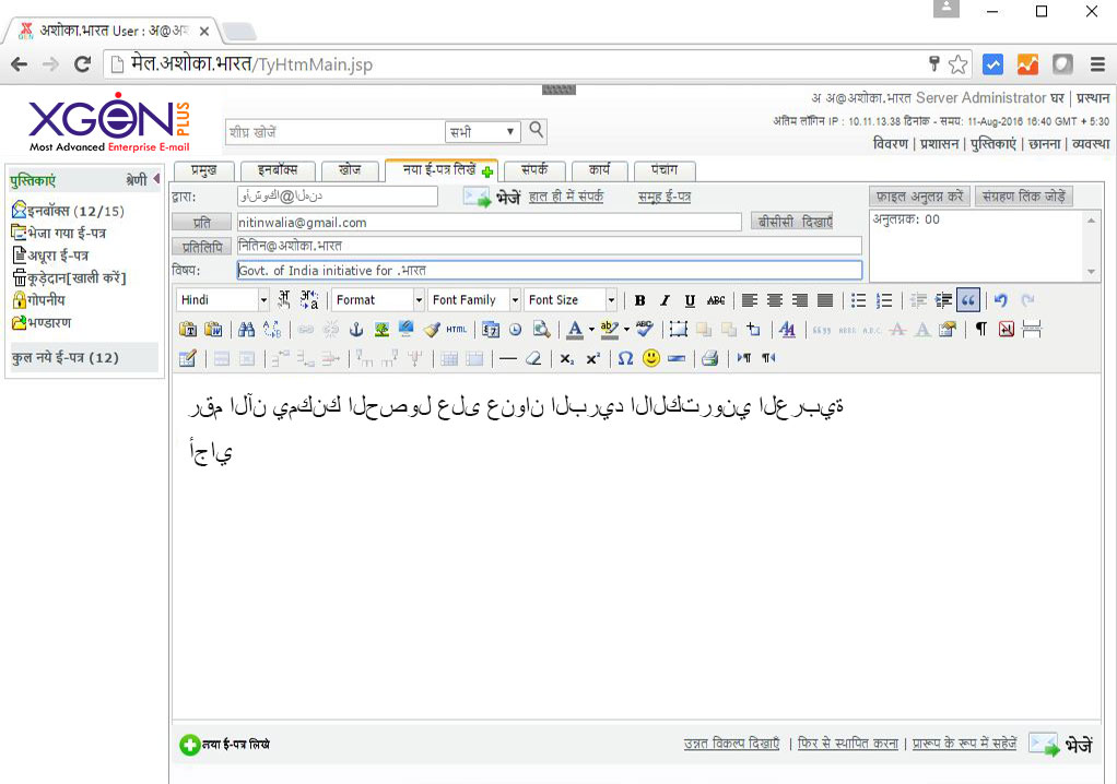 Arabic email address