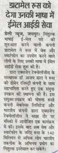 data-xgen_daily-news_pg-09_08-12-2016_jaipur